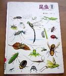 040816昆虫の本