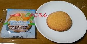 150710赤肉メロンパン1-1.jpg