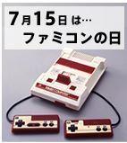 150715ファミコンの日.JPG