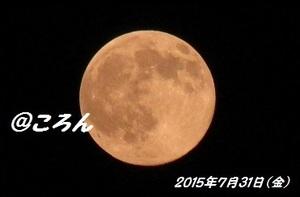 150731満月1-2.jpg