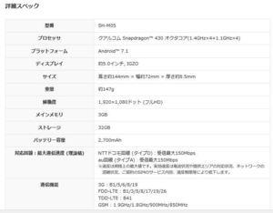 SH-M05スペック1.JPG
