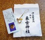 040830来宮神社のお守り