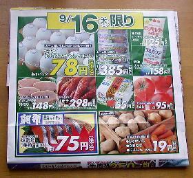 040916スーパーのチラシ.jpg