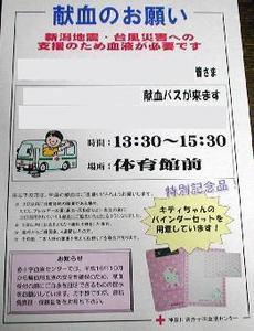 041213献血1.jpg
