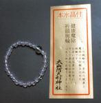 070129数珠