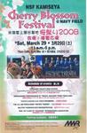 080329上瀬谷桜祭り1