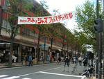 080419吉田町