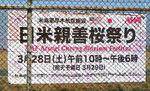 090310日米親善桜祭看板
