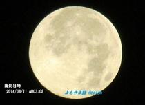 1408011スーパームーン1.jpg