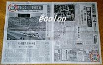 141010産経新聞1.jpg