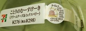 150503ことりけーき2-1.jpg