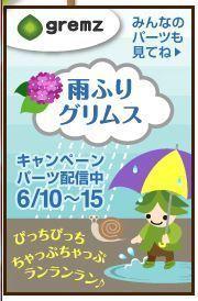 150610雨ふりグリムス2.JPG