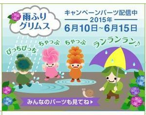 150610雨降りグリムス.JPG