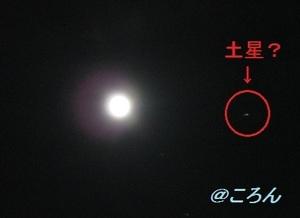 150629月と土星1-1.jpg