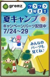 150724夏キャンプ.JPG