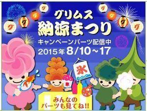 150810納涼祭り1.JPG