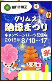 150810納涼祭り2.JPG