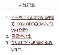 150819人気記事.JPG