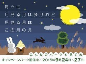 150924十五夜1.JPG
