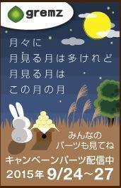 150924十五夜2.JPG