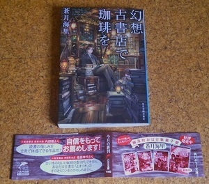 151011幻想古書店で珈琲を2.jpg