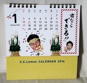 151211修造カレンダー2-2.jpg