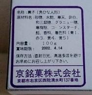 160304おひなさまの箱1-1.jpg