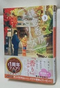 160313鎌倉香房3-2.jpg
