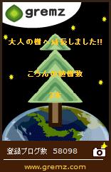 160525大人の樹1.jpg