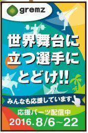 160806オリンピック2.JPG