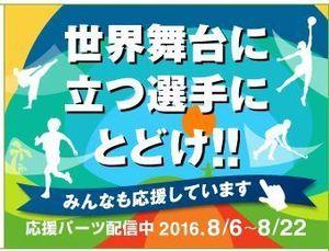 160806オリンピック1.JPG