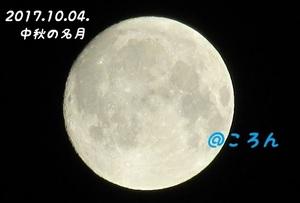 171004中秋の名月1-1.jpg