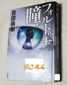 フォルトゥナの瞳1.jpg
