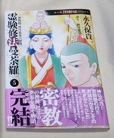 霊験修法曼荼羅5-2.jpg