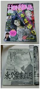 HONKOWA201601-2.jpg